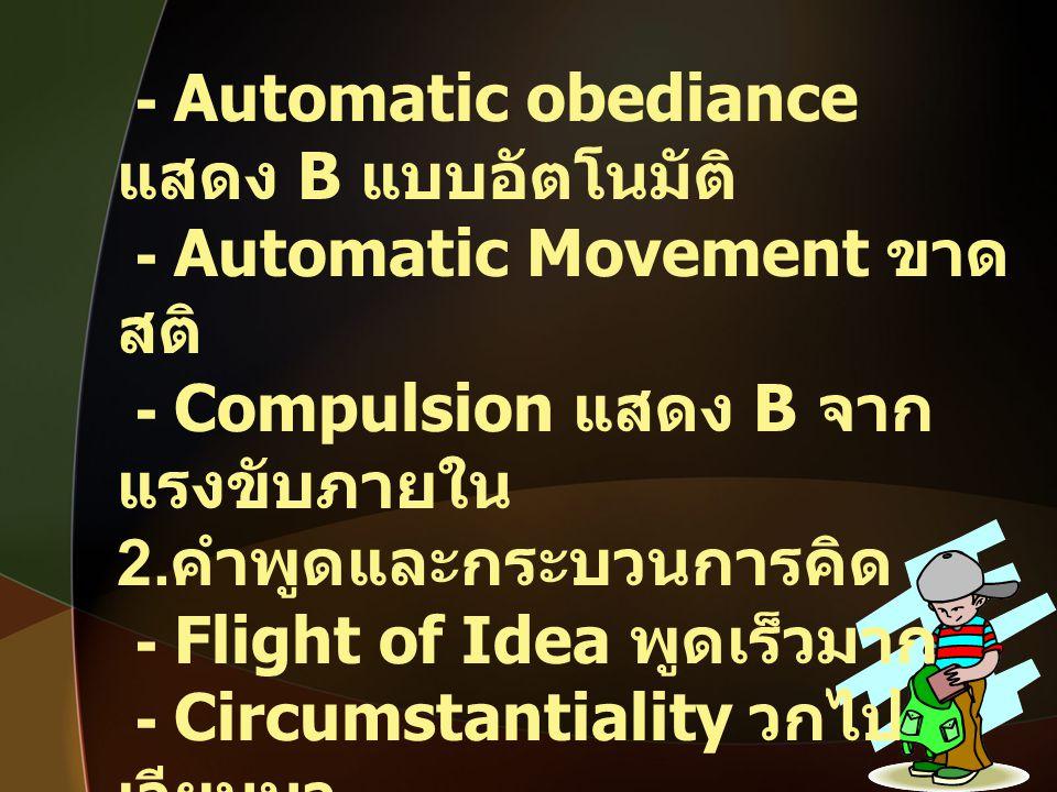 - Automatic obediance แสดง B แบบอัตโนมัติ