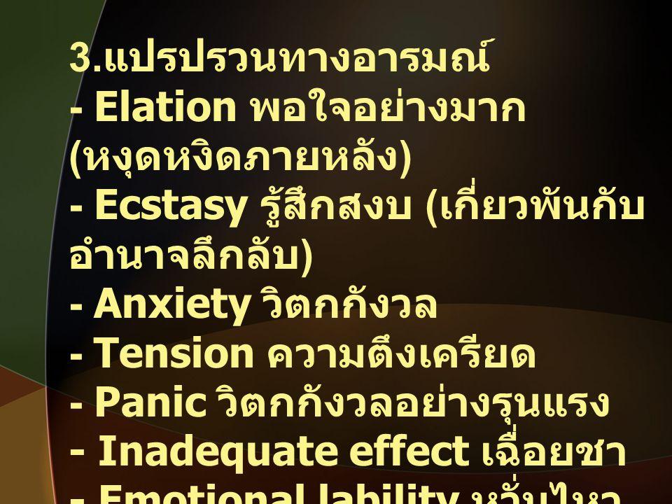 3.แปรปรวนทางอารมณ์ - Elation พอใจอย่างมาก (หงุดหงิดภายหลัง) - Ecstasy รู้สึกสงบ (เกี่ยวพันกับอำนาจลึกลับ)