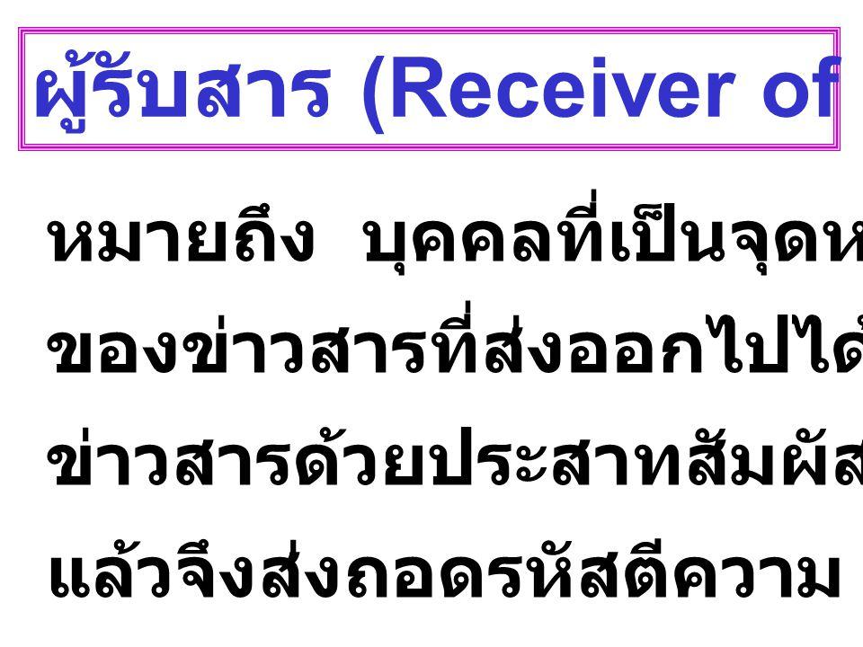 ผู้รับสาร (Receiver of Destination)