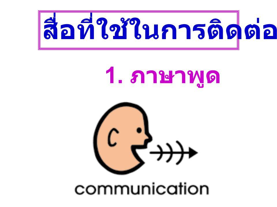 สื่อที่ใช้ในการติดต่อสื่อสาร