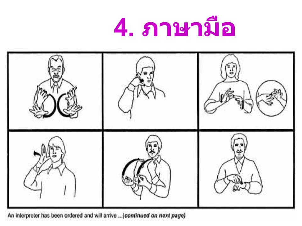 4. ภาษามือ