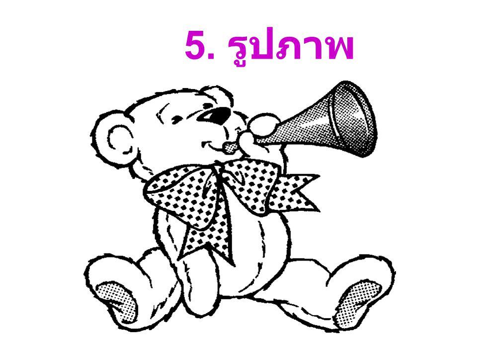 5. รูปภาพ