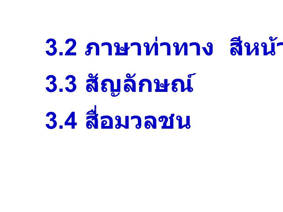 3.2 ภาษาท่าทาง สีหน้า แววตา