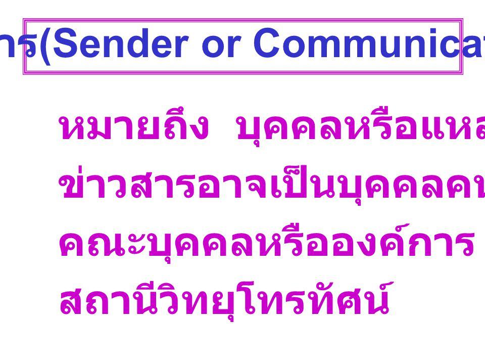 ผู้ส่งสาร(Sender or Communication)
