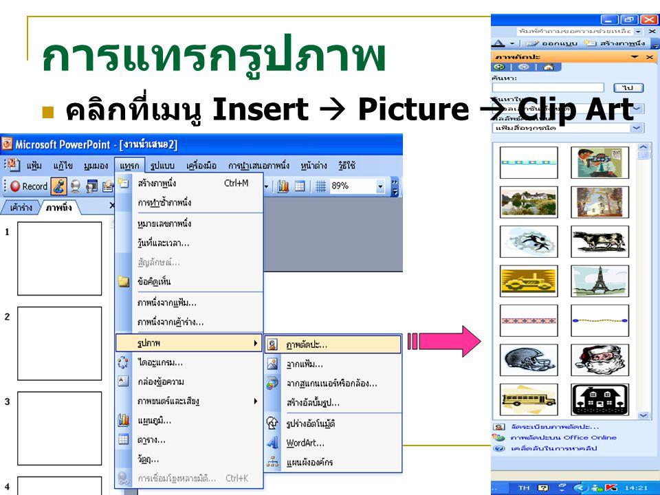การแทรกรูปภาพ คลิกที่เมนู Insert  Picture  Clip Art