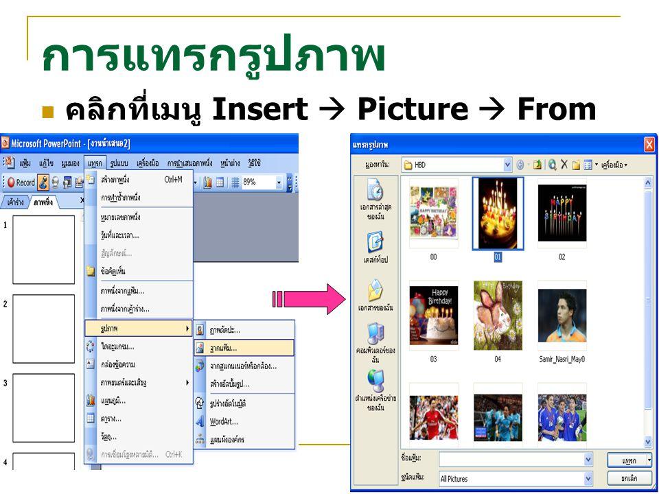 การแทรกรูปภาพ คลิกที่เมนู Insert  Picture  From File