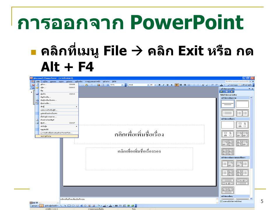 การออกจาก PowerPoint คลิกที่เมนู File  คลิก Exit หรือ กด Alt + F4