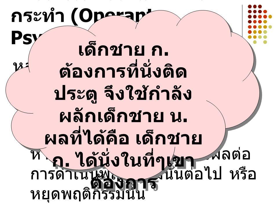 การวางเงื่อนไขแบบการกระทำ (Operant Psychology)