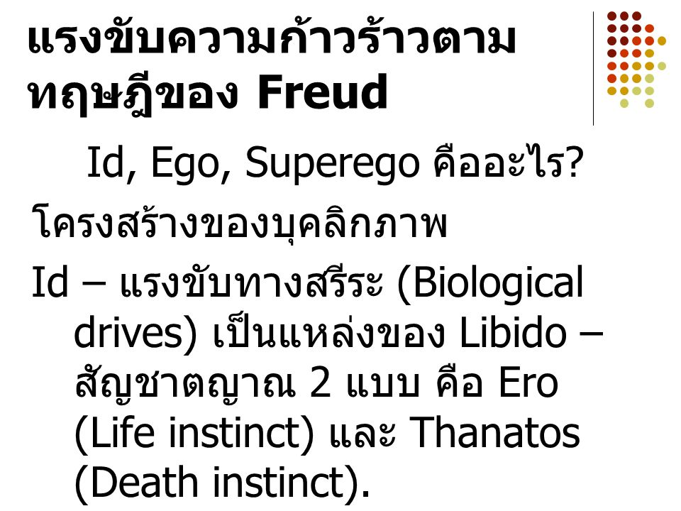 แรงขับความก้าวร้าวตามทฤษฎีของ Freud