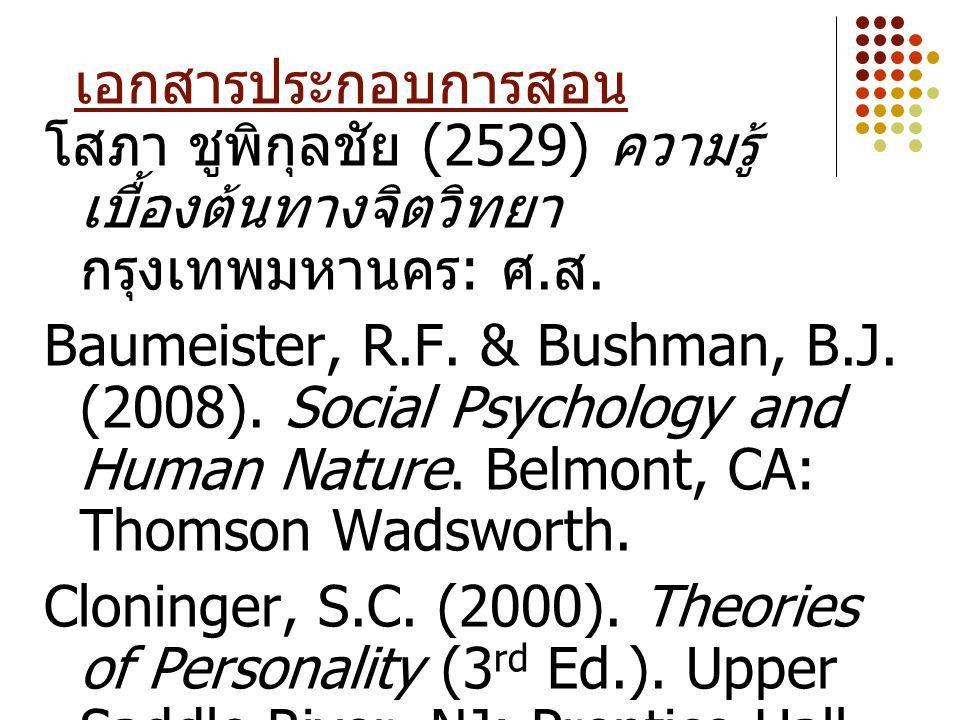 เอกสารประกอบการสอน โสภา ชูพิกุลชัย (2529) ความรู้เบื้องต้นทางจิตวิทยา กรุงเทพมหานคร: ศ.ส.
