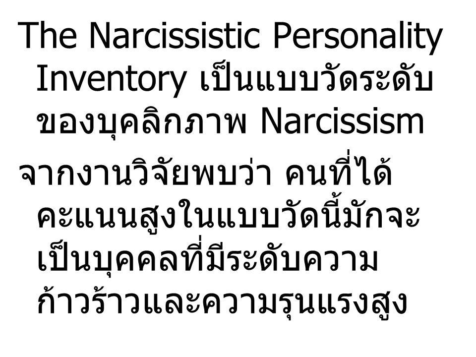 The Narcissistic Personality Inventory เป็นแบบวัดระดับของบุคลิกภาพ Narcissism
