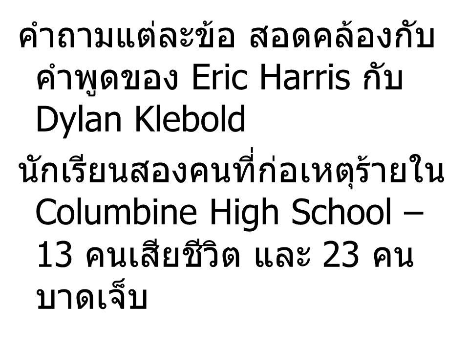 คำถามแต่ละข้อ สอดคล้องกับคำพูดของ Eric Harris กับ Dylan Klebold