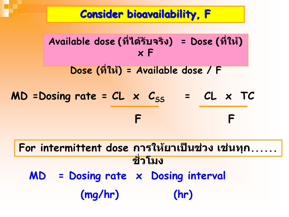 F F Consider bioavailability, F MD =Dosing rate = CL x CSS = CL x TC