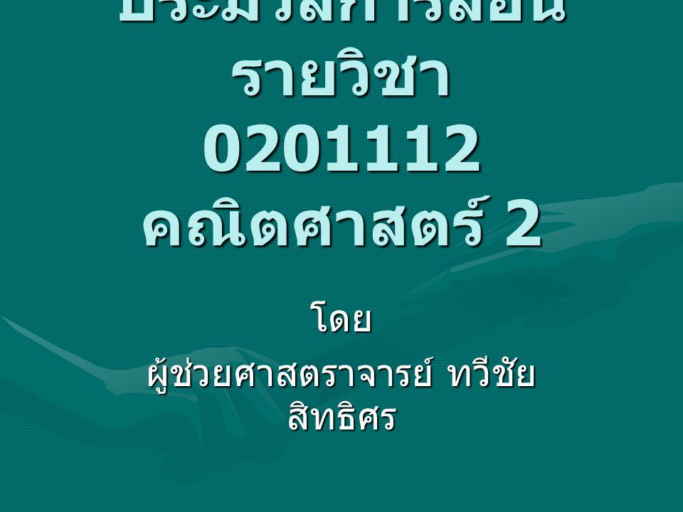 ประมวลการสอนรายวิชา 0201112 คณิตศาสตร์ 2