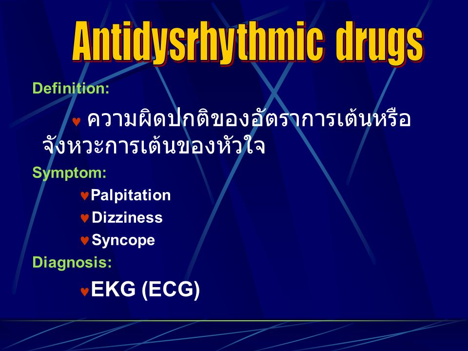 Antidysrhythmic drugs