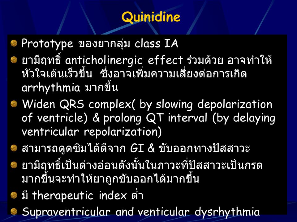 Quinidine Prototype ของยากลุ่ม class IA