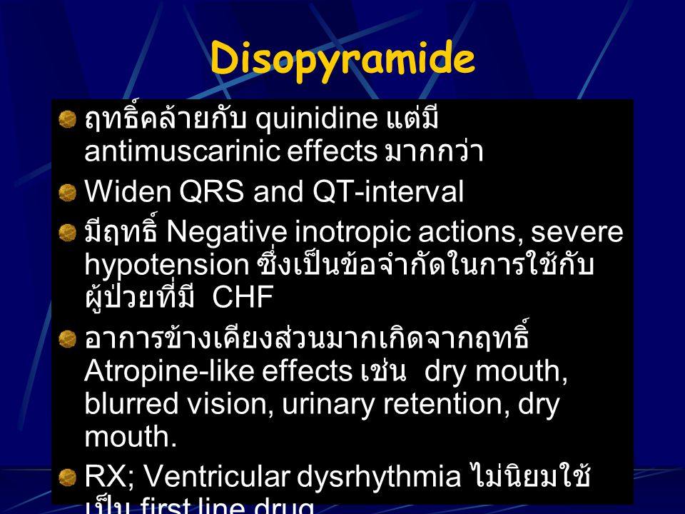 Disopyramide ฤทธิ์คล้ายกับ quinidine แต่มี antimuscarinic effects มากกว่า. Widen QRS and QT-interval.