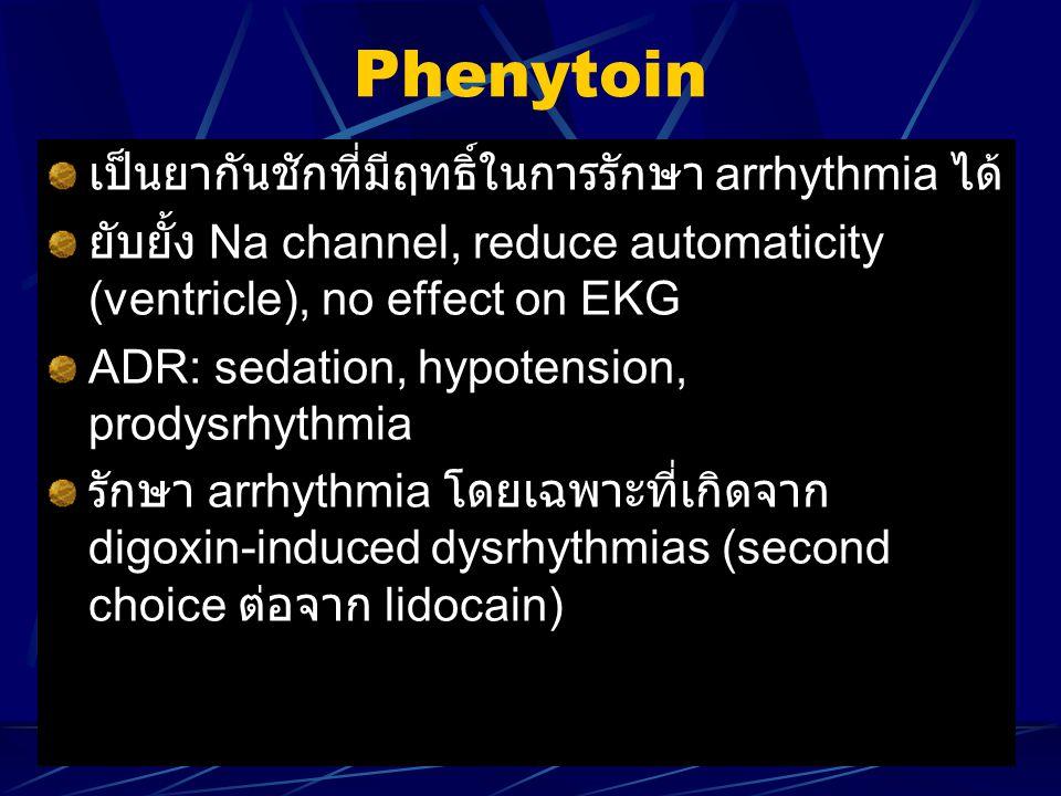 Phenytoin เป็นยากันชักที่มีฤทธิ์ในการรักษา arrhythmia ได้
