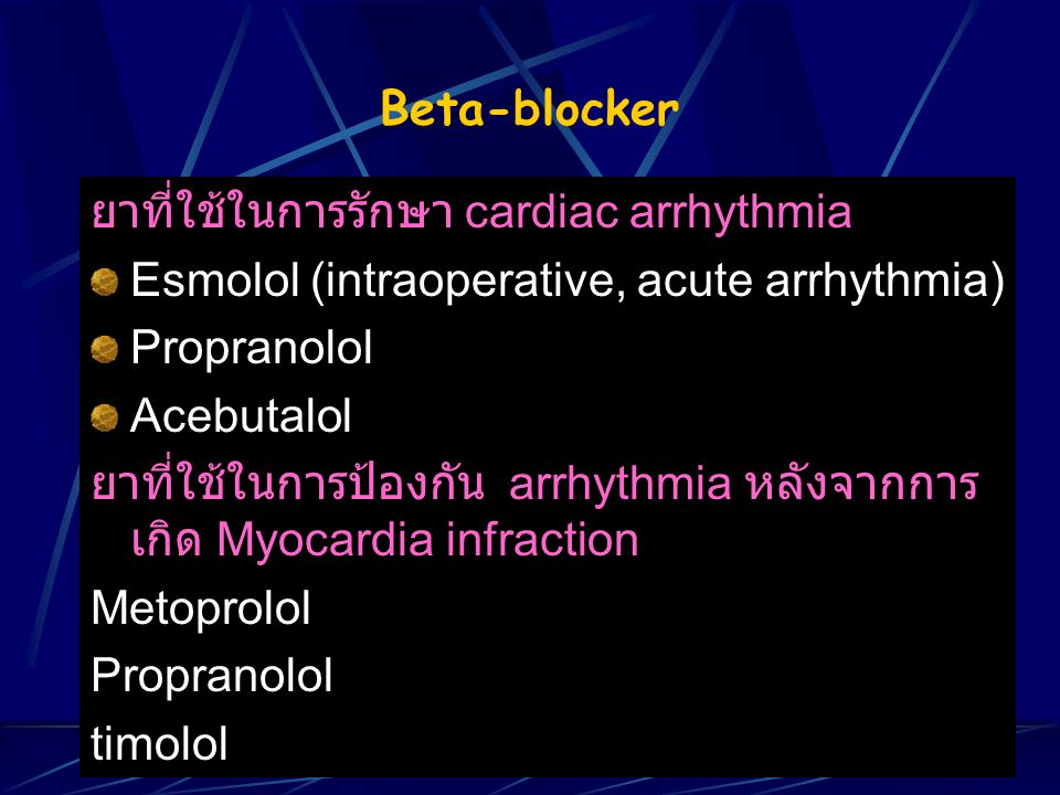 Beta-blocker ยาที่ใช้ในการรักษา cardiac arrhythmia. Esmolol (intraoperative, acute arrhythmia) Propranolol.