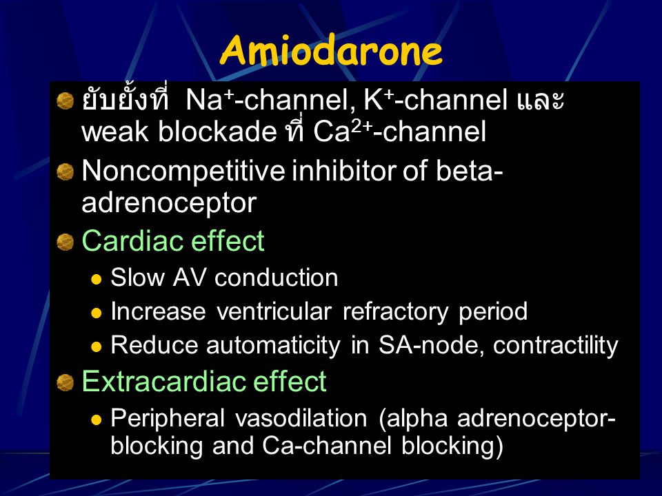 Amiodarone ยับยั้งที่ Na+-channel, K+-channel และ weak blockade ที่ Ca2+-channel. Noncompetitive inhibitor of beta-adrenoceptor.