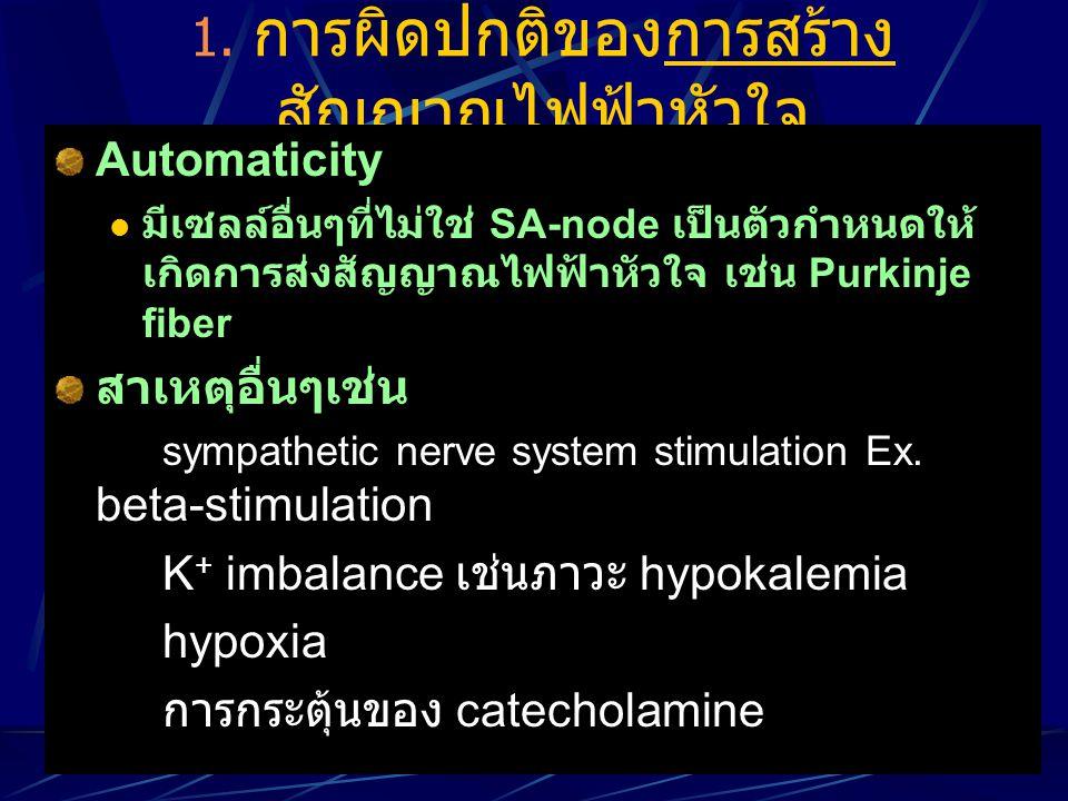 1. การผิดปกติของการสร้างสัญญาณไฟฟ้าหัวใจ