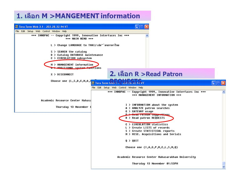 1. เลือก M >MANGEMENT information