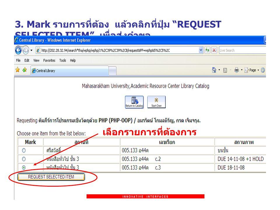 3. Mark รายการที่ต้อง แล้วคลิกที่ปุ่ม REQUEST SELECTED ITEM เพื่อส่งคำขอ