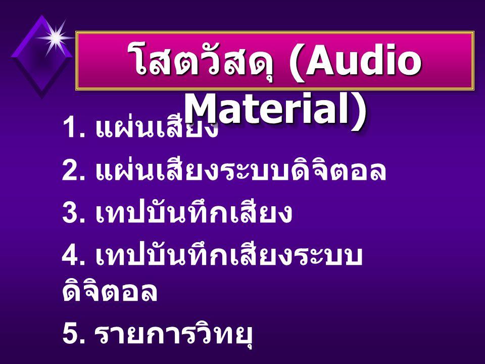 โสตวัสดุ (Audio Material)