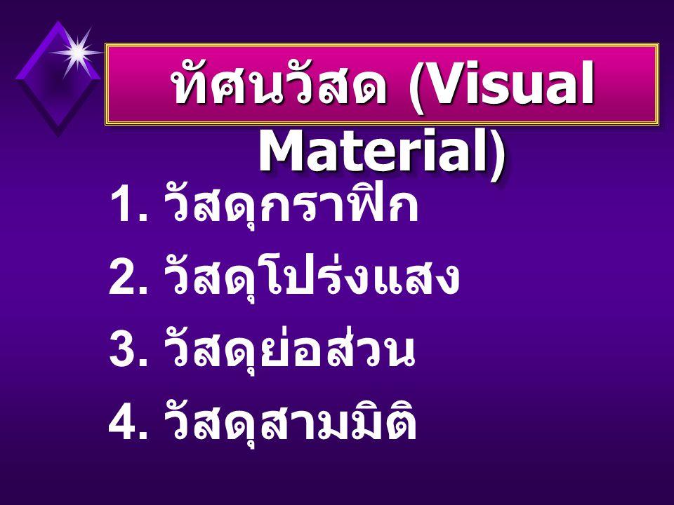 ทัศนวัสด (Visual Material)