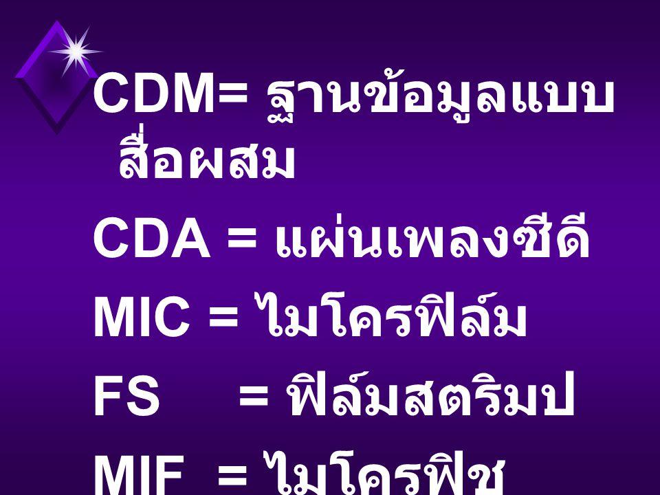 CDM= ฐานข้อมูลแบบสื่อผสม