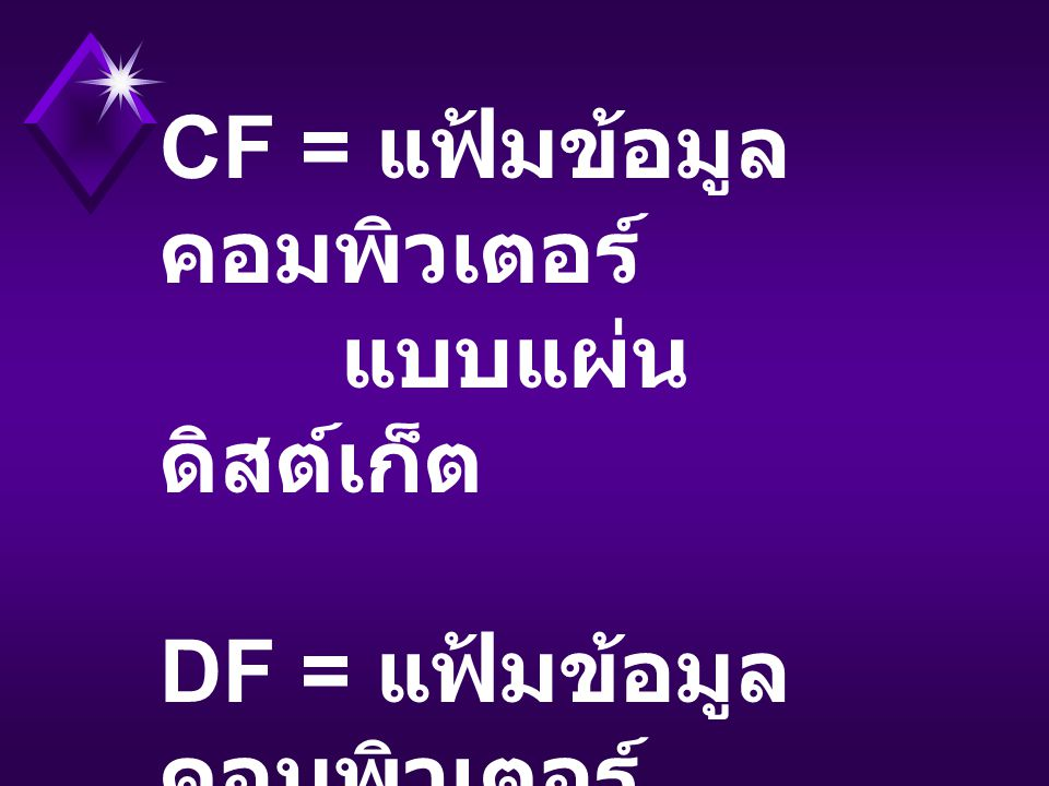 CF = แฟ้มข้อมูลคอมพิวเตอร์