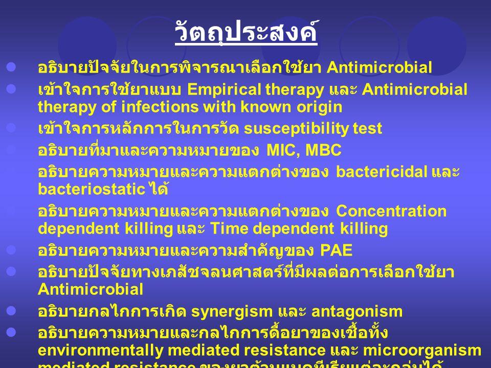 วัตถุประสงค์ อธิบายปัจจัยในการพิจารณาเลือกใช้ยา Antimicrobial
