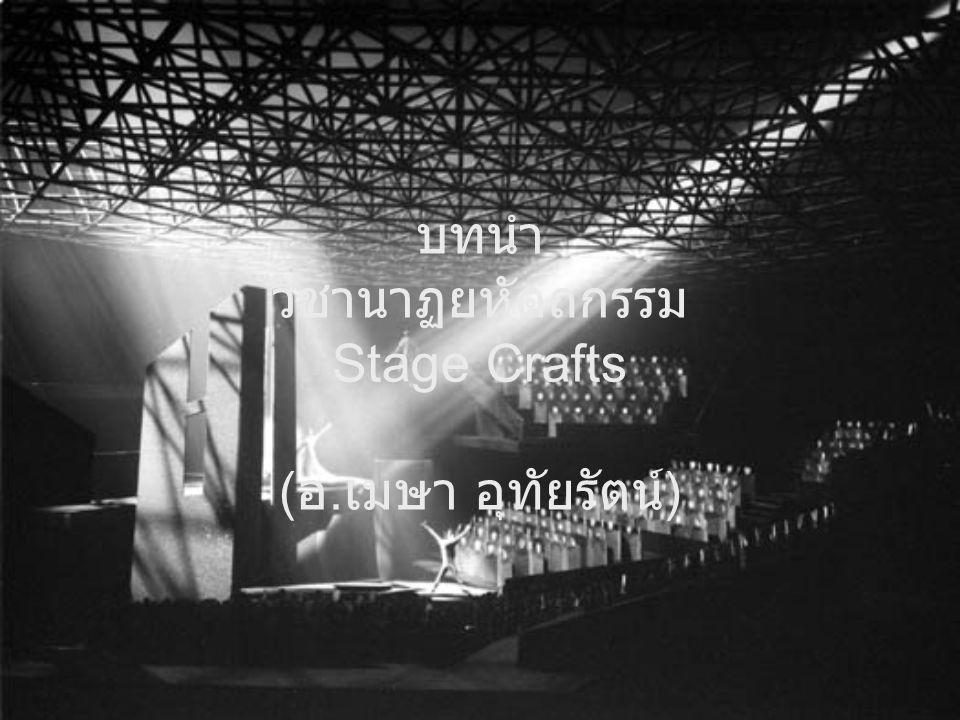 บทนำ วิชานาฏยหัตถกรรม Stage Crafts (อ.เมษา อุทัยรัตน์)