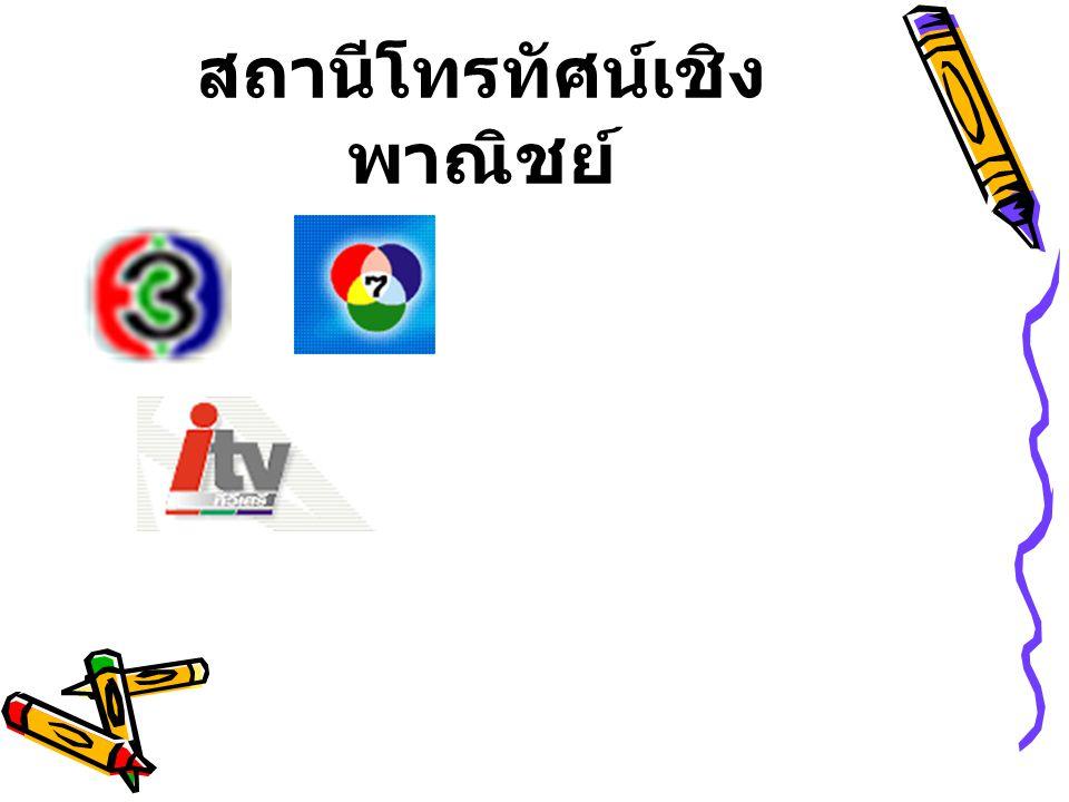 สถานีโทรทัศน์เชิงพาณิชย์
