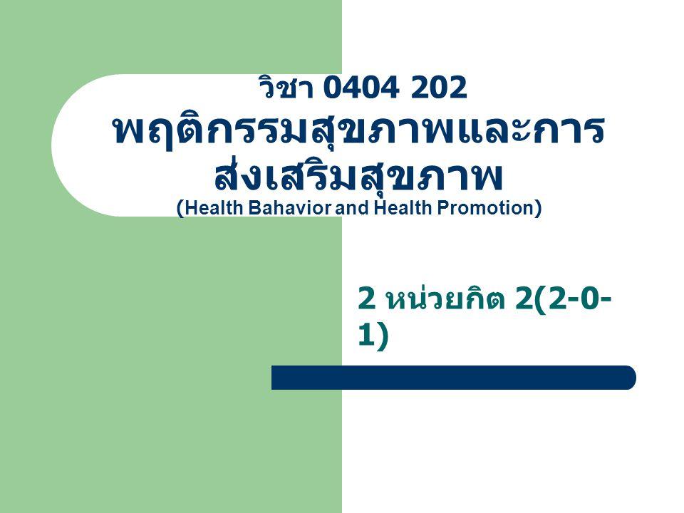 วิชา 0404 202 พฤติกรรมสุขภาพและการส่งเสริมสุขภาพ (Health Bahavior and Health Promotion)