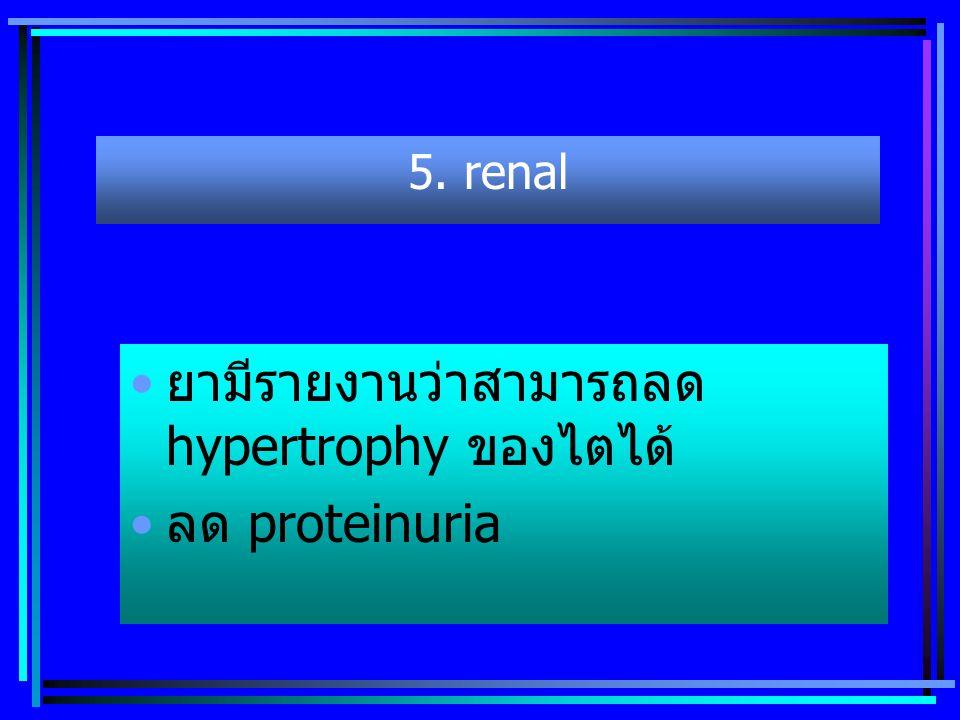 ยามีรายงานว่าสามารถลด hypertrophy ของไตได้ ลด proteinuria