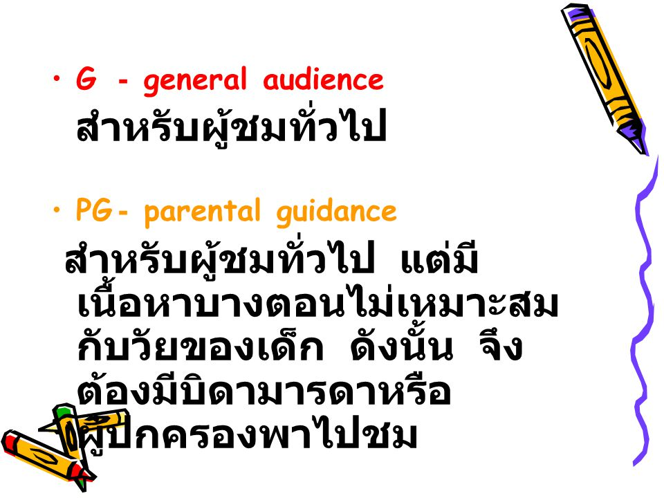 G - general audience สำหรับผู้ชมทั่วไป. PG - parental guidance.