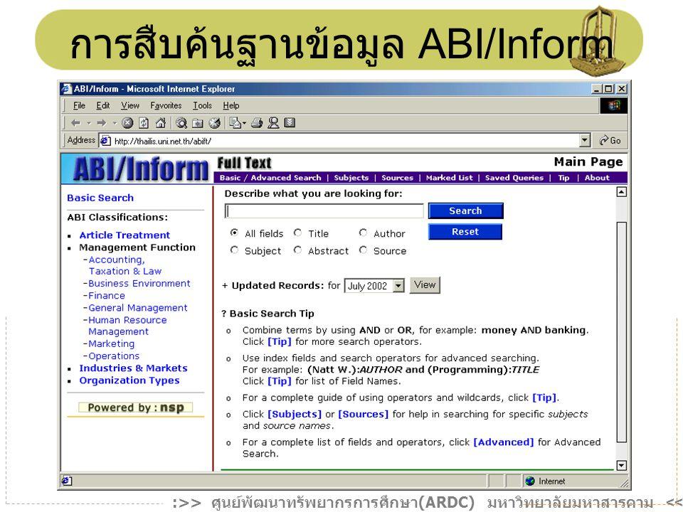 การสืบค้นฐานข้อมูล ABI/Inform