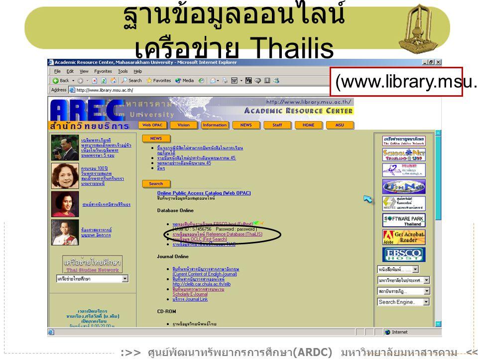ฐานข้อมูลออนไลน์เครือข่าย Thailis