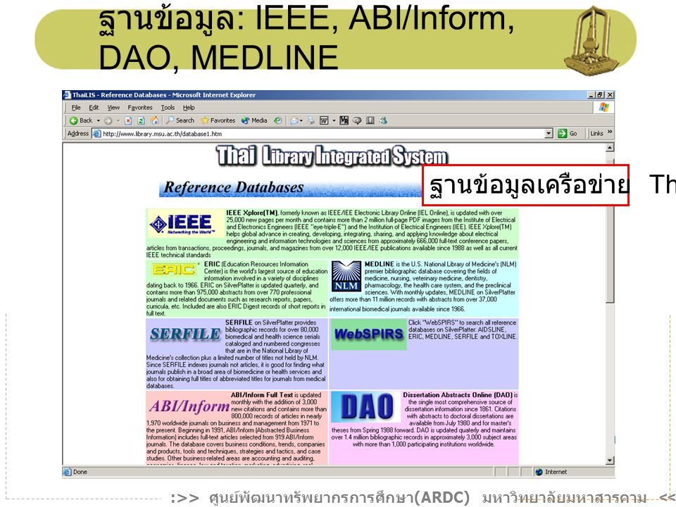 ฐานข้อมูล: IEEE, ABI/Inform, DAO, MEDLINE