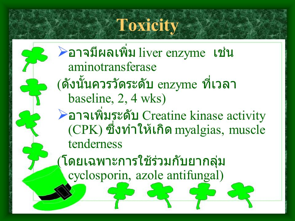 Toxicity อาจมีผลเพิ่ม liver enzyme เช่น aminotransferase