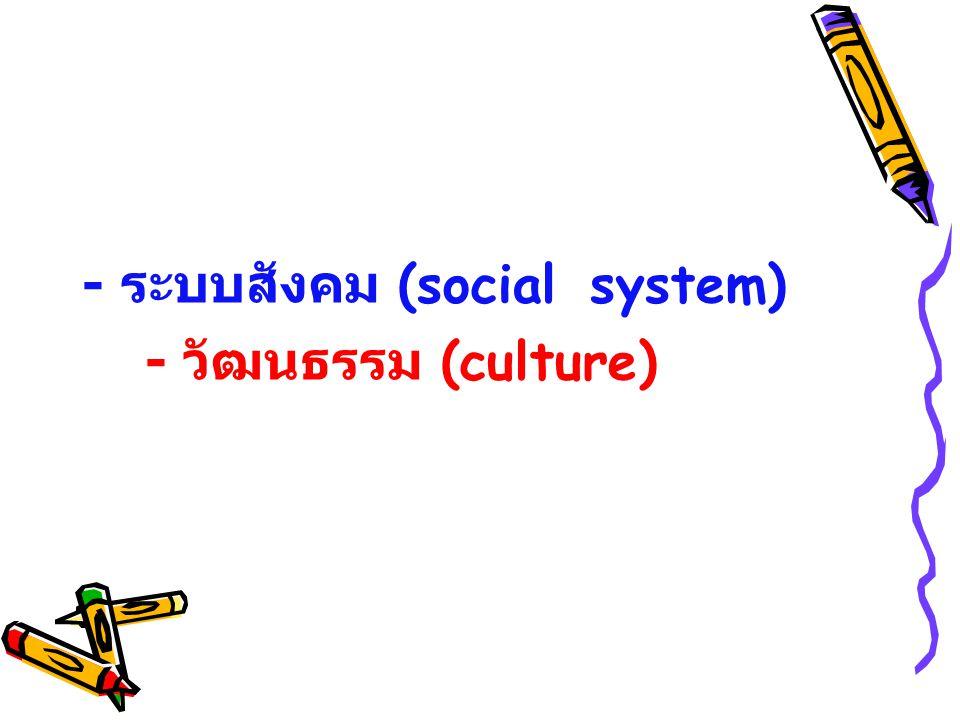 - ระบบสังคม (social system)