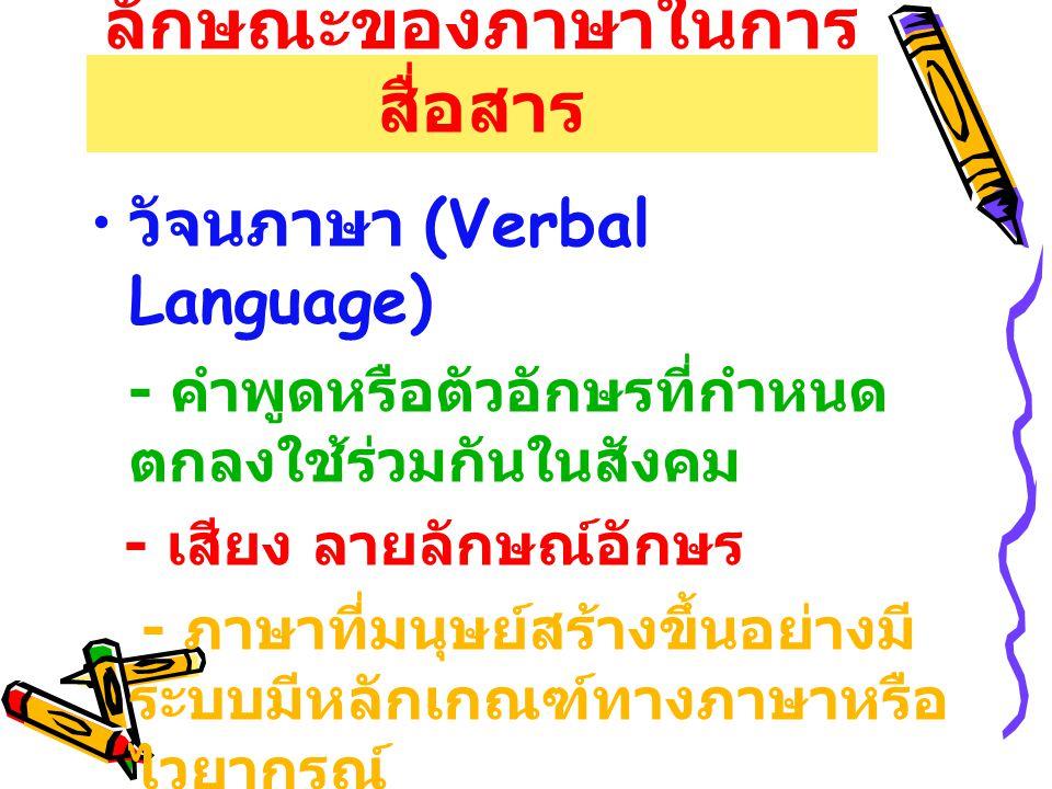 ลักษณะของภาษาในการสื่อสาร