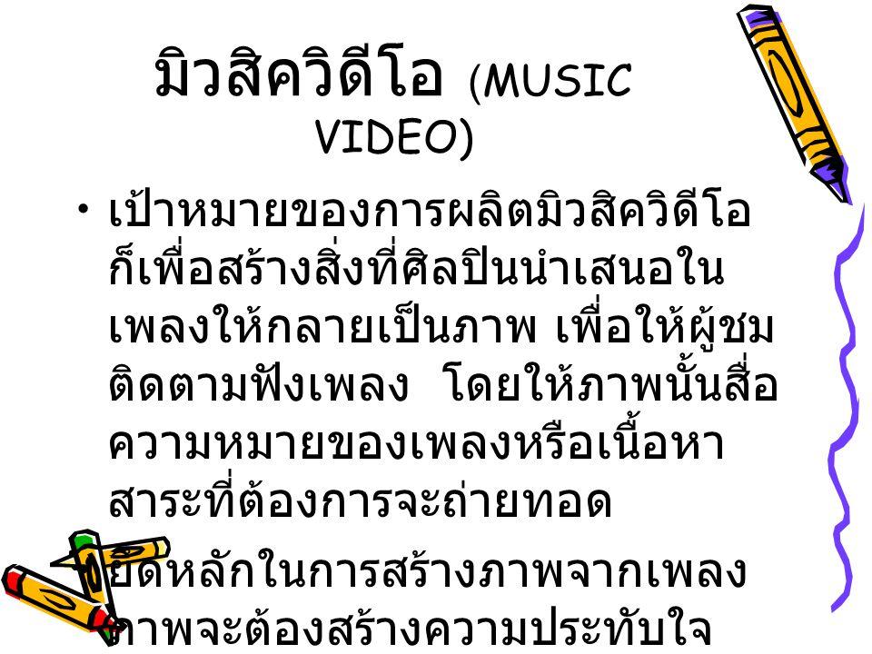 มิวสิควิดีโอ (MUSIC VIDEO)