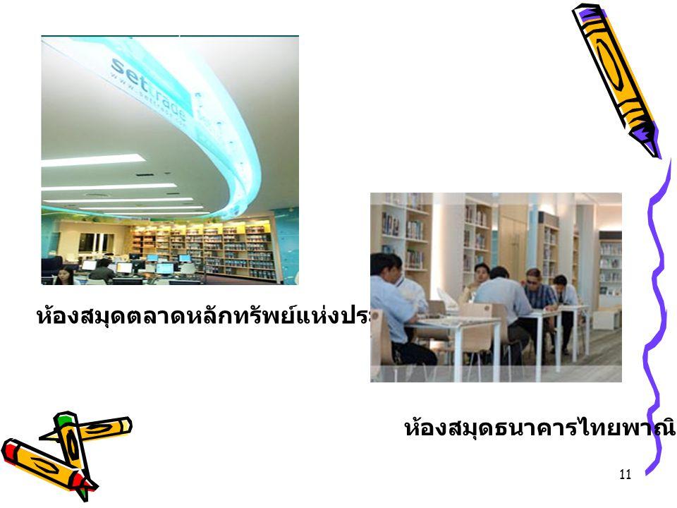 ห้องสมุดตลาดหลักทรัพย์แห่งประเทศไทย