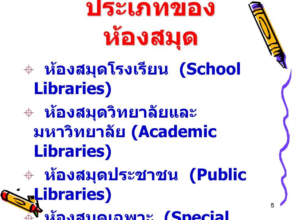 ประเภทของห้องสมุด ห้องสมุดโรงเรียน (School Libraries)