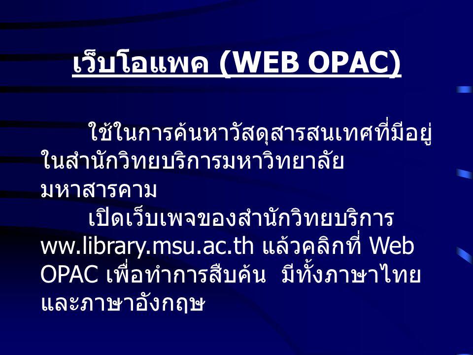 เว็บโอแพค (WEB OPAC)