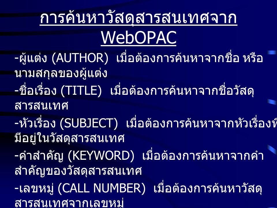 การค้นหาวัสดุสารสนเทศจาก WebOPAC