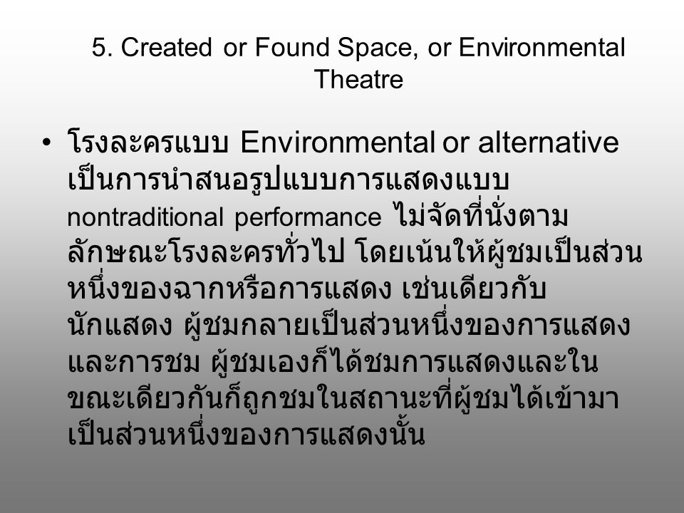5. Created or Found Space, or Environmental Theatre