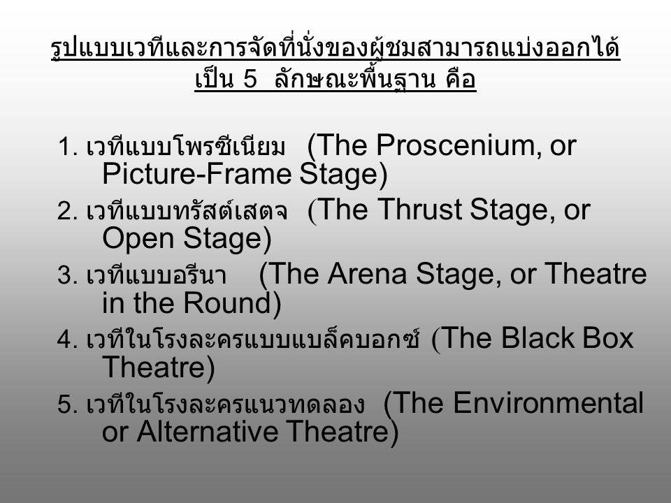 รูปแบบเวทีและการจัดที่นั่งของผู้ชมสามารถแบ่งออกได้เป็น 5 ลักษณะพื้นฐาน คือ